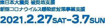 2021.2.27SAT-3.7SUN
